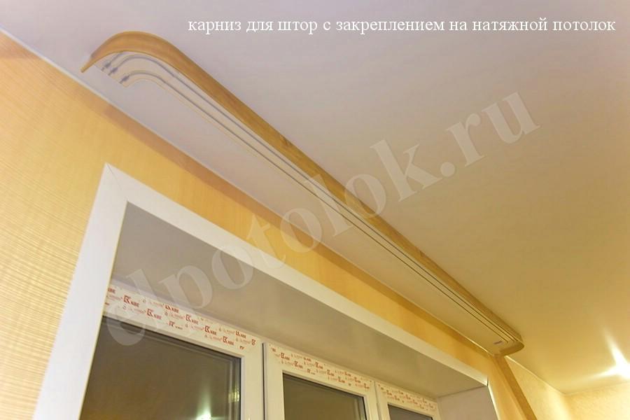 Как сделать потолочную гардину если потолок натяжной 24